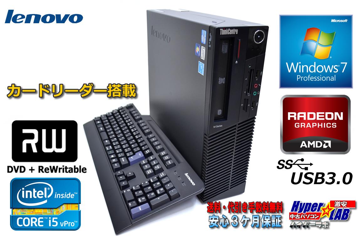 カードリーダー搭載 Windows7 64bit 中古パソコン レノボ ThinkCentre M92p Small 4コアCorei5 3470 (3.20GHz) メモリ8G マルチ USB3.0 RADEON