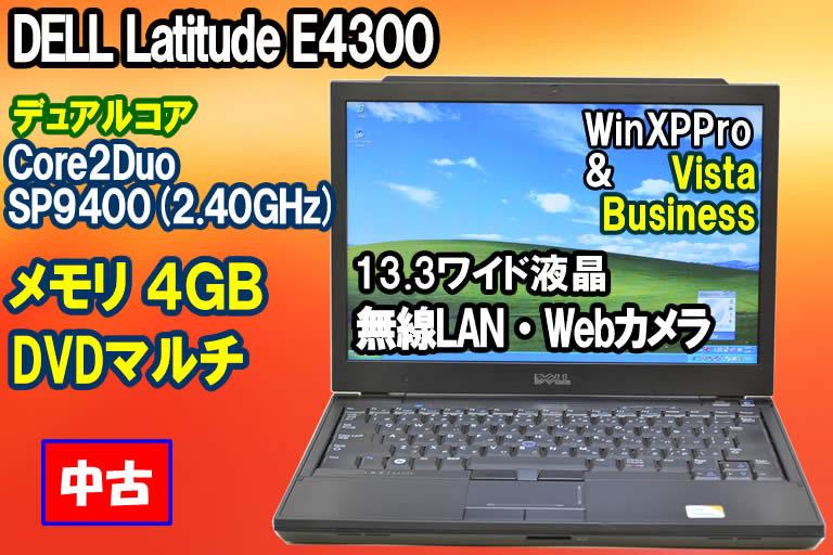 液晶新品 デル Latitude E4300 Core2DUO SP9400 メモリ4GB DVDマルチ XP&Vista