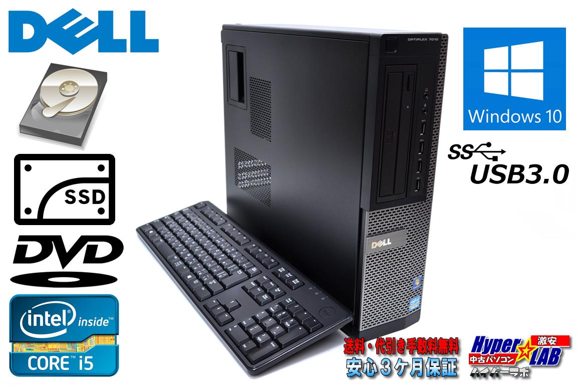 HDD+新品SSD 中古パソコン 4コア Core i5 3470 (最大 3.60GHz) DELL OPTIPLEX 7010 DT Windows10 メモリ4G DVD
