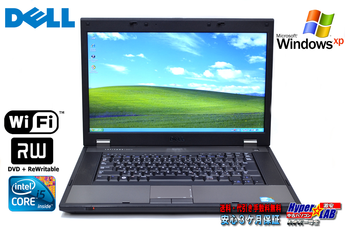 美品 WindowsXP 中古ノートパソコン DELL Latitude E5510 Core i5 520M (2.40GHz) メモリ4G マルチ WiFi Windows7付
