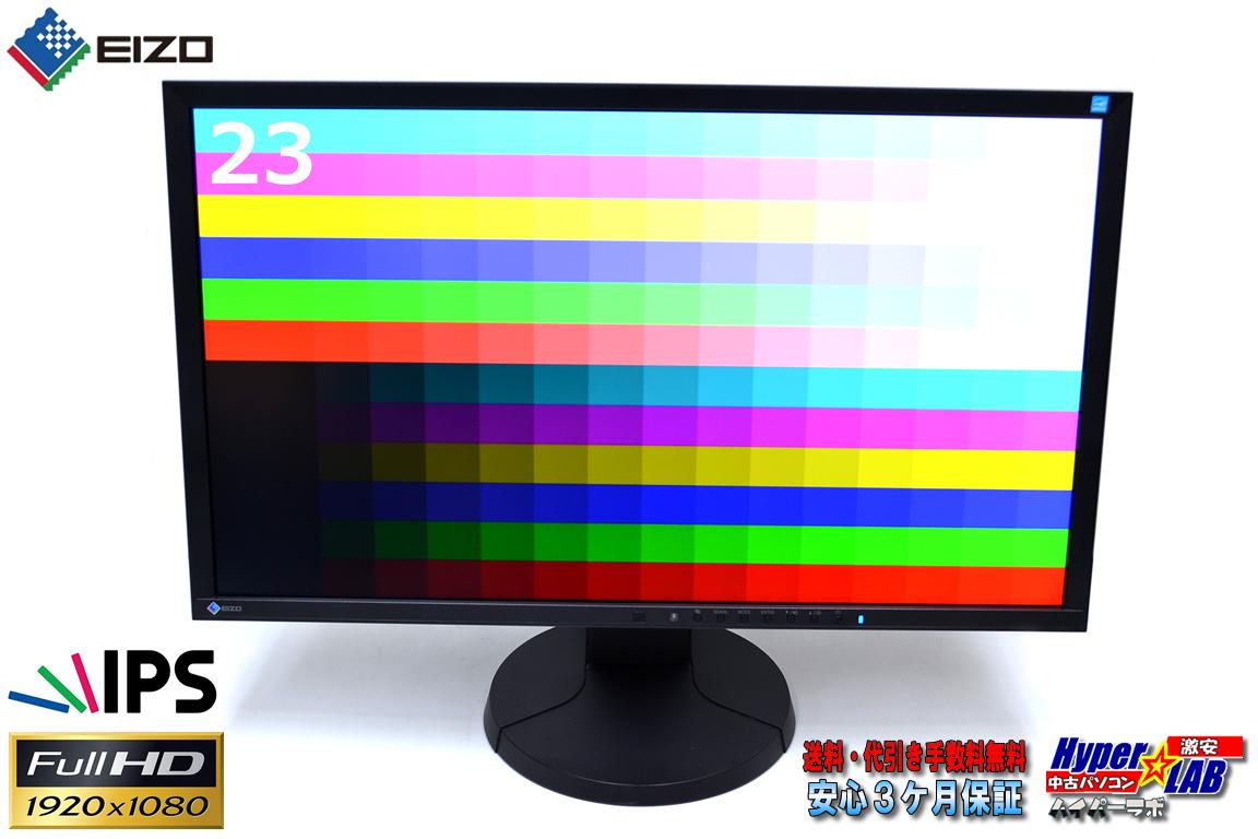 IPS 中古 ナナオ 液晶ディスプレイ 23w EIZO EV2336W フルHD (1,980x1,080) D-sub15pin DVI DisplayPort