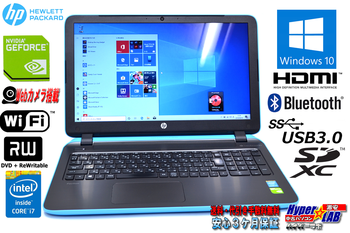 GeForce 搭載 中古ノートパソコン HP Pavilion 15 p256TX Core i7 5500U(2.40GHz) メモリ8G HDD1TB WiFi Bluetooth カメラ USB3.0