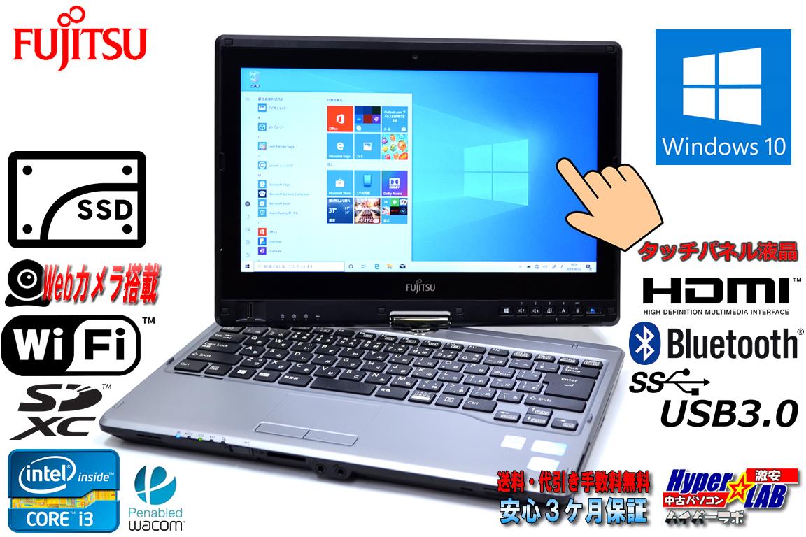 2-in-1 タブレットPC WACOMペン付 富士通 LIFEBOOK T732/F Core i3 3110M (2.40GHz) メモリ4G SSD128GB WiFi カメラ タッチパネル Windows10