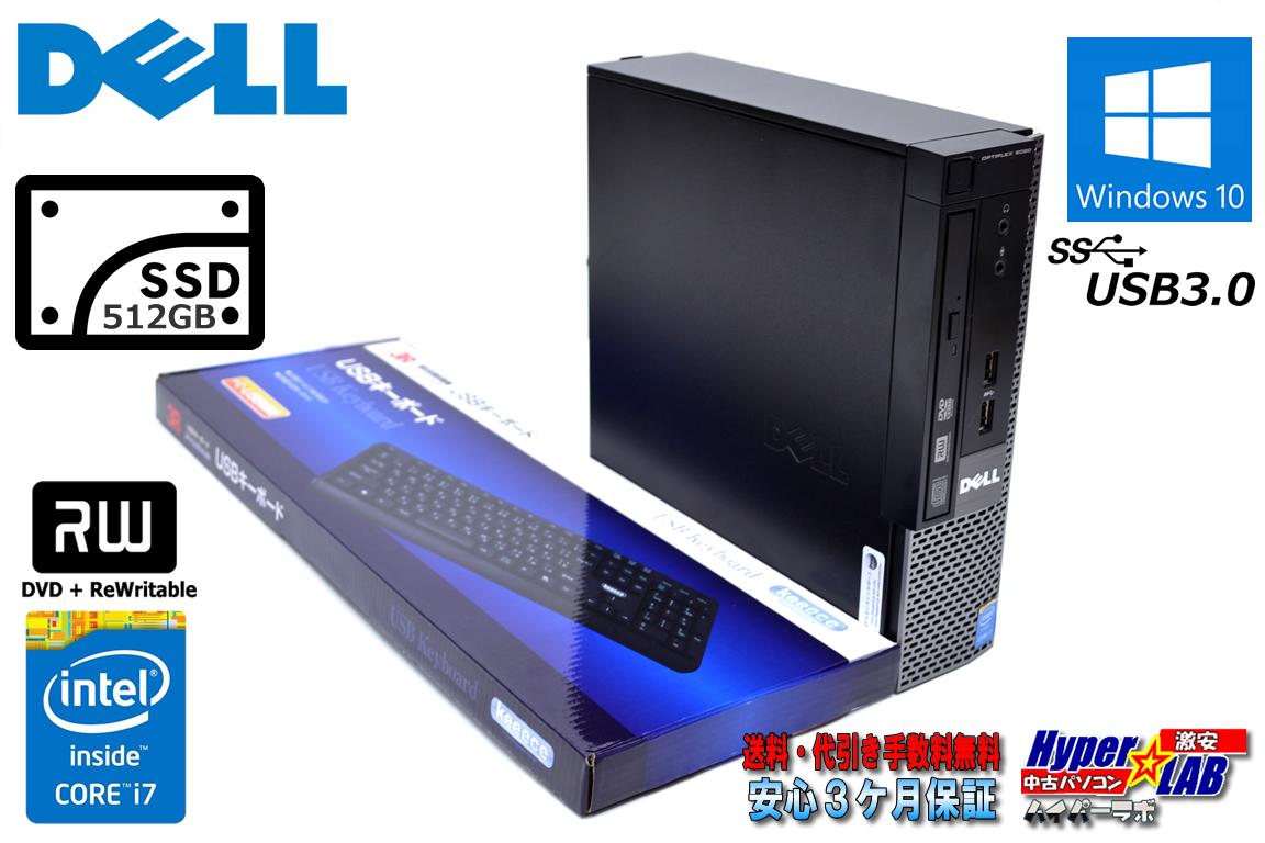 新品SSD512G メモリ8G 中古パソコン DELL OPTIPLEX 9020 USFF 4C8T Core i7 4770s (3.10GHz) マルチ USB3.0 Windows10 小型PC