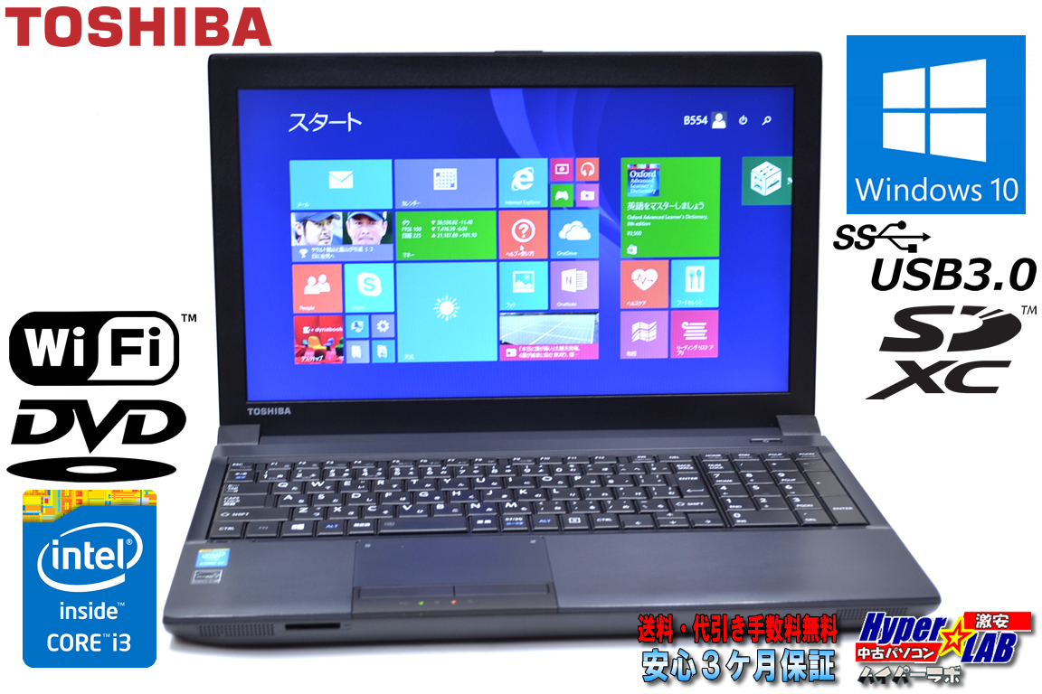 中古ノートパソコン 東芝 dynabook Satellite B554/M Core i3 4100M (2.50GHz) メモリ4G WiFi DVD 15.6型液晶 USB3.0 Bluetooth Windows8.1 リカバリ付