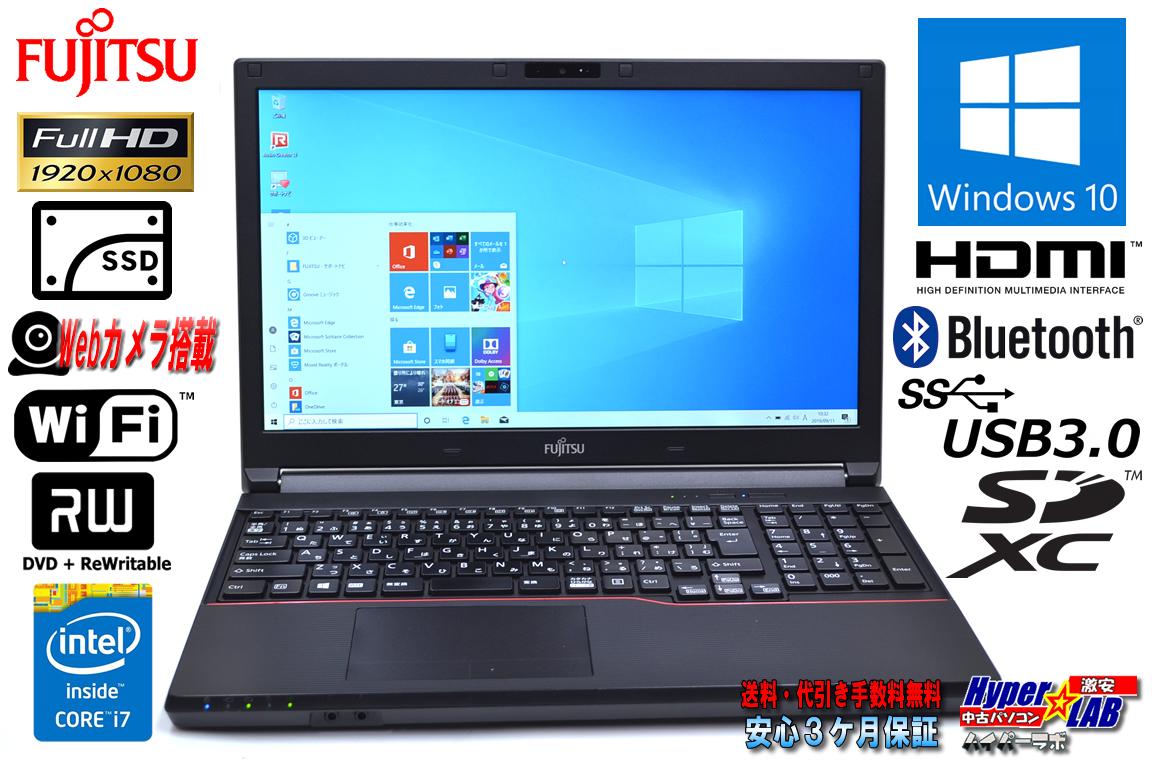 フルHD 新品SSD 良品 中古ノートパソコン 富士通 LIFEBOOK A744/K Core i7 4610M (3.00GHz) メモリ8GB マルチ カメラ Bluetooth WiFi Windows10