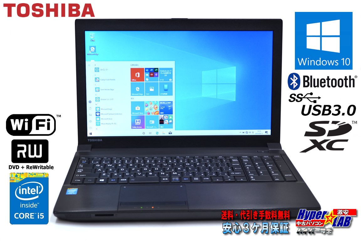 メモリ8G 中古ノートパソコン TOSHIBA dynabook Satellite B554/K Core i5 4300M (2.60GHz) Windows10 WiFi マルチ 15.6型液晶 Bluetooth