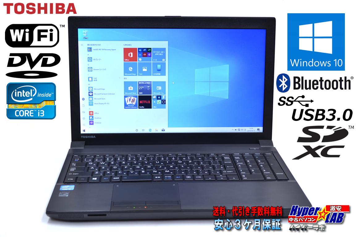 中古ノートパソコン 東芝 dynabook Satellite B553/J Core i3 3120M (2.60GHz) メモリ4G WiFi DVD Bluetooth USB3.0 Windows10 64bit