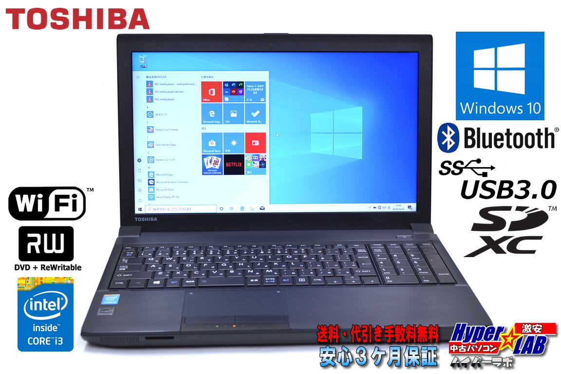 中古ノートパソコン 東芝 dynabook Satellite B554/M Core i3 4100M (2.50GHz) メモリ4G WiFi マルチ USB3.0 Bluetooth Windows10 64bit