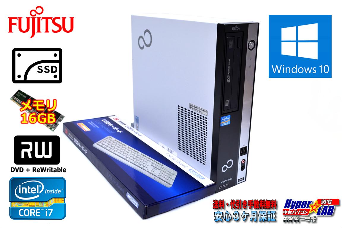 メモリ16G 新品SSD 中古パソコン 富士通 ESPRIMO D581/D Core i7 2600 (3.40GHz) Windows10 64bit マルチ シリアル パラレル