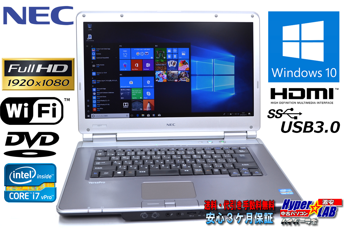 フルHD 中古ノートパソコン メモリ8GB NEC VersaPro VK29H/D-F Core i7 3520M (2.90GHz) Windows10 64bit WiFi USB3.0 離席センサー