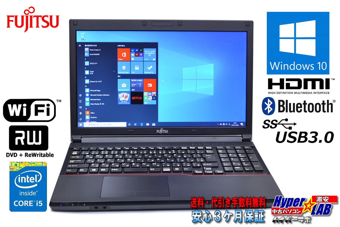 Windows10 64bit 富士通 中古ノートパソコン LIFEBOOK A574/HX Core i5 4300M (2.60GHz) メモリ4G マルチ WiFi USB3.0 Bluetooth