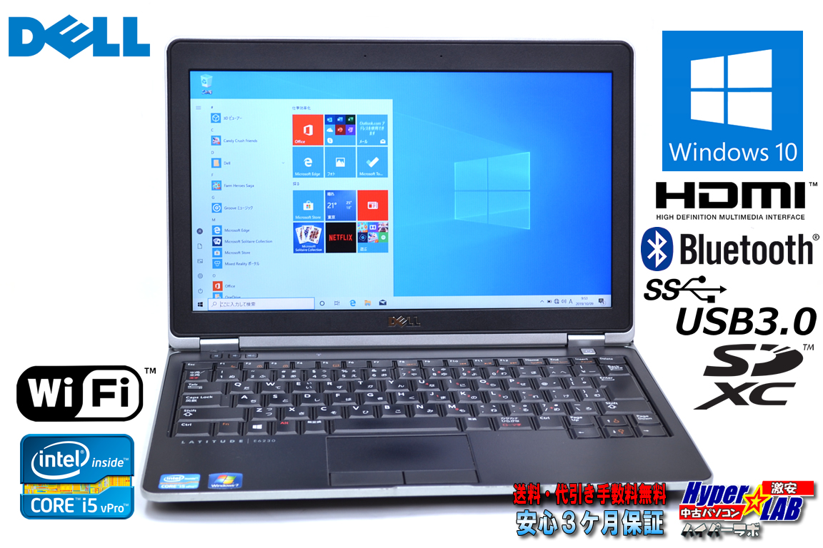 中古ノートパソコン DELL Latitude E6230 Core i5 3340M (2.70GHz) メモリ4G HDD320G WiFi USB3.0 HDMI Windows10 64bit
