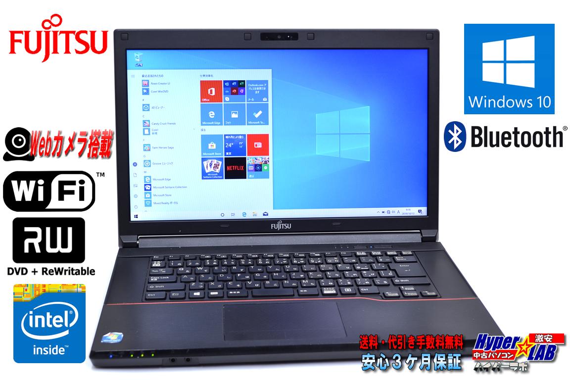 富士通 中古ノートパソコン LIFEBOOK A553/H Celeron 1000M (1.80GHz) Windows10 64bit カメラ Bluetooth メモリ4GB マルチ WiFi