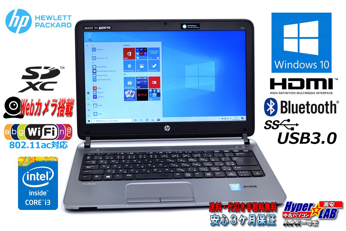 11ac対応 中古ノートパソコン HP ProBook 430 G1 Core i3 4005U (1.70GHz) メモリ4G HDMI Bluetooth カメラ USB3.0 Windows10