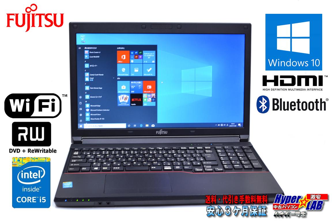 富士通 中古ノートパソコン LIFEBOOK A574/HX Core i5 4300M (2.60GHz) メモリ8G Windows10 64bit マルチ WiFi USB3.0 Bluetooth