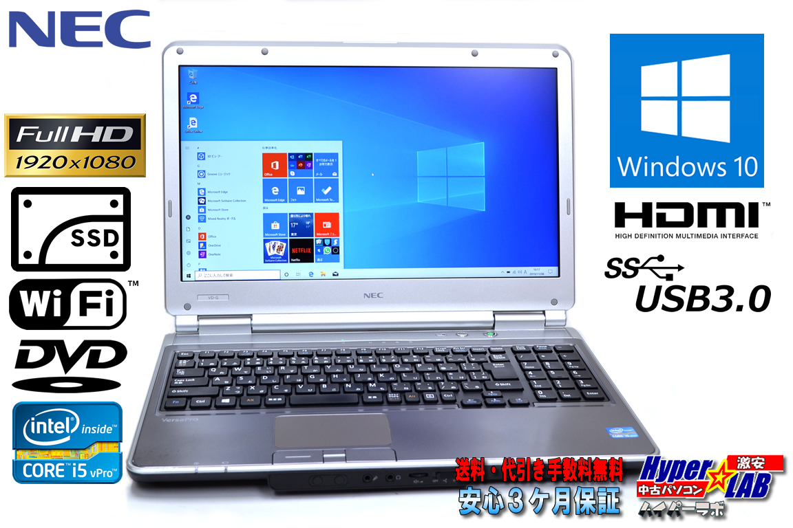 フルHD 新品SSD 中古ノートパソコン NEC VersaPro VK27M/D-G Core i5 3340M (2.70GHz) Windows10 メモリ4GB WiFi USB3.0 HDMI