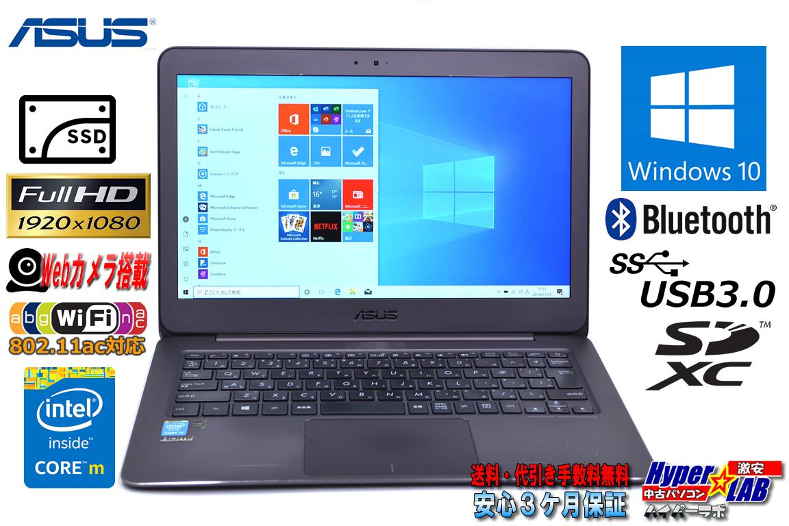 アウトレット ファンレス 中古ノートパソコン ASUS ZenBook UX305F Core M-5Y10c メモリ4G SSD128G WiFi(ac) フルHD 13.3w液晶 Windows10 訳あり