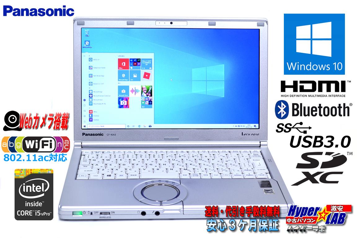 高速Wi-Fi 中古ノートパソコン パナソニック Let's note NX4 Core i5 5300U (2.30GHz) メモリ4G Bluetooth USB3.0 Lバッテリー Windows10