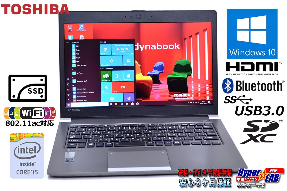 美品 SSD搭載 中古ノートパソコン 東芝 dynabook R63/P Core i5 5300U (2.30GHz) メモリ4GB WiFi(ac) Bluetooth Windows10 Pro 64bit