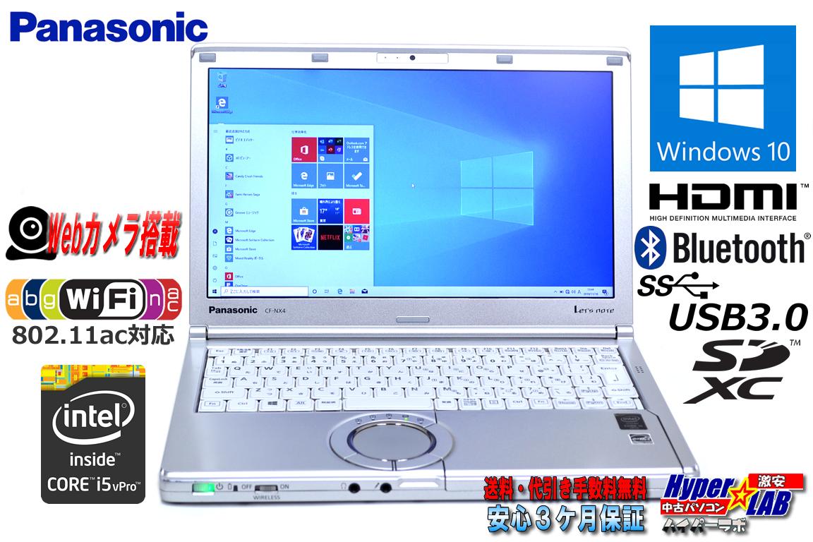 中古ノートパソコン Panasonic Let's note NX4 Core i5 5300U (2.30GHz) メモリ4G WiFi(ac) Bluetooth USB3.0 Lバッテリー Windows10