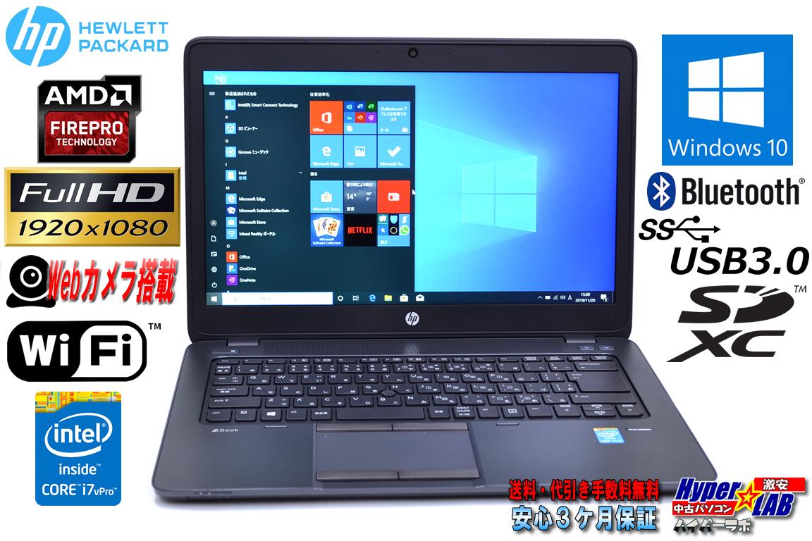 メモリ16G 中古パソコン HP ZBook 14 Core i7 4600U (2.10GHz) Windows10 Pro 64bit メモリ16G WiFi Bluetooth カメラ モバイルワークステーション