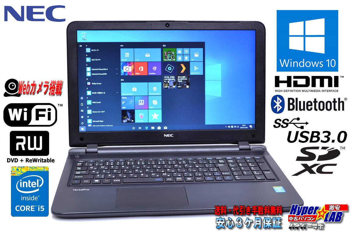 中古ノートパソコン Windows10 Pro リカバリ付 NEC VersaPro VK22T/F-M Corei5 5200U メモリ4G WiFi マルチ Bluetooth カメラ