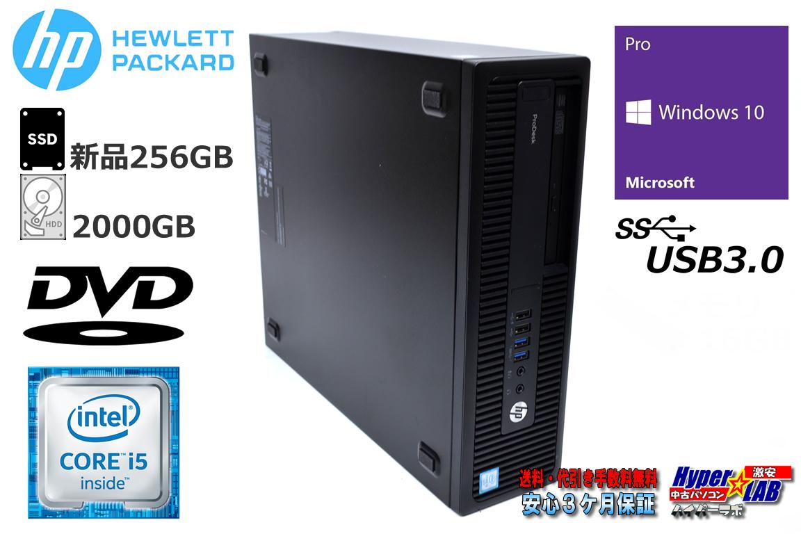 中古パソコン HP ProDesk 600 G2 SFF Core i5 6500 メモリ8G 新品SSD256G HDD2000G Windows10 Pro