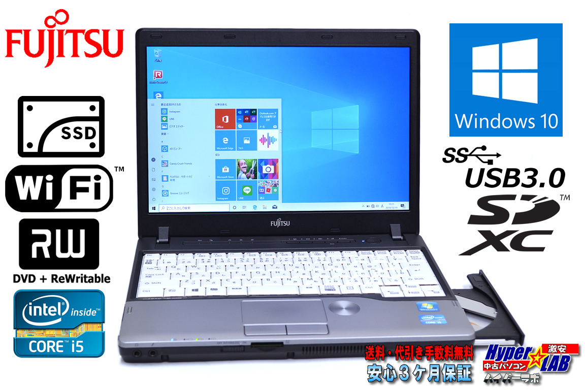 新品SSD 中古ノートパソコン 富士通 LIFEBOOK P772/E Core i5 3320M (2.60GHz) Windows10 64bit メモリ4G マルチ WiFi USB3.0