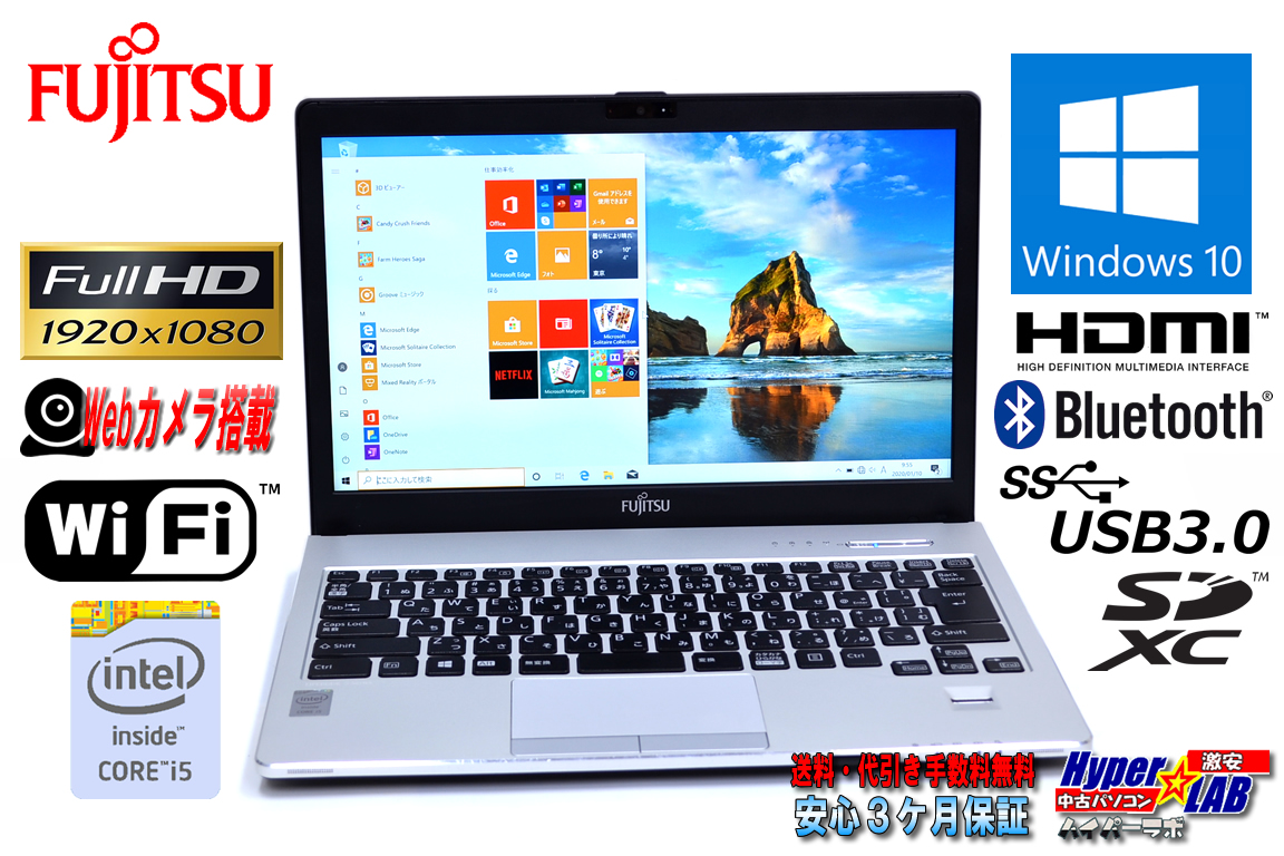 フルHD モバイル 中古ノートパソコン 富士通 LIFEBOOK S935/K Core i5 5300U (2.30GHz) メモリ6G WiFi Bluetooth カメラ Windows10