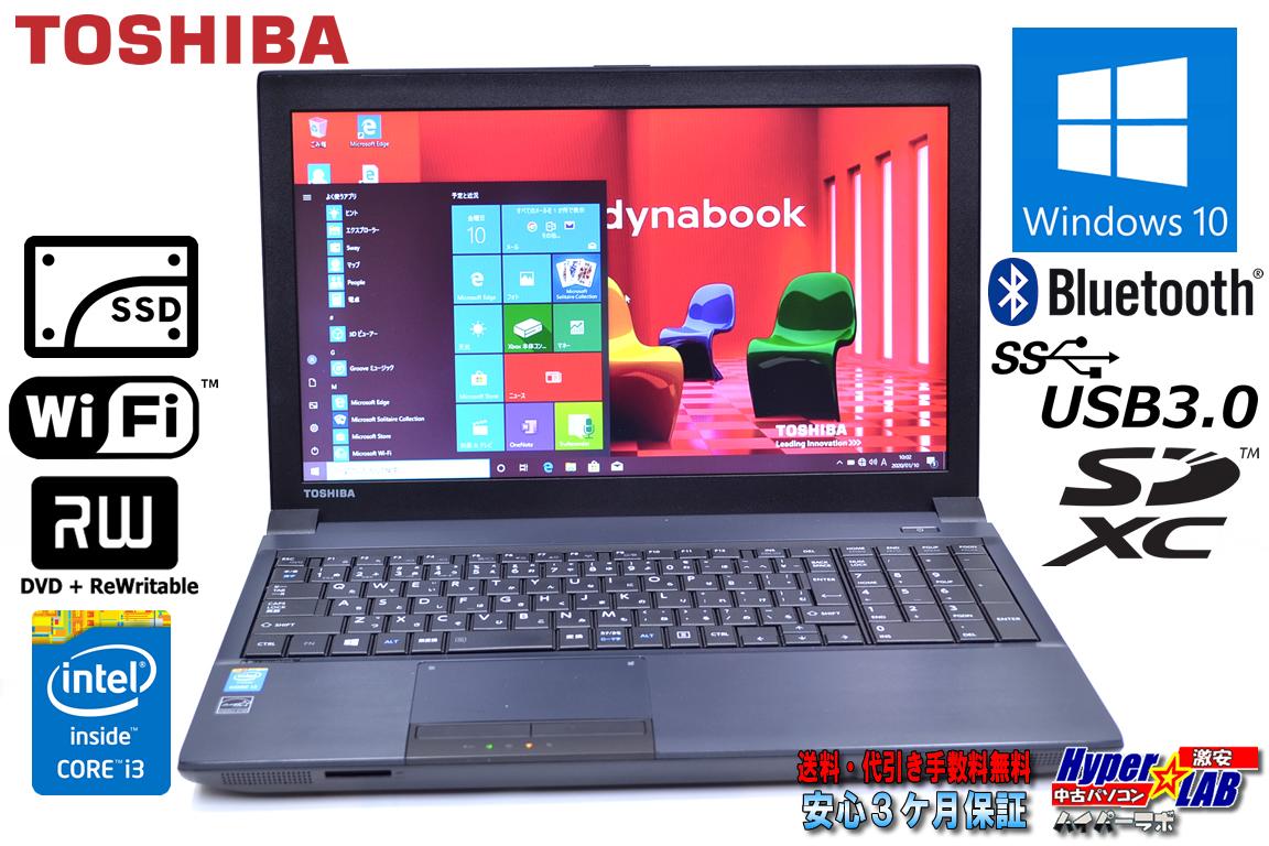 Windows10 Pro 新品SSD メモリ8G 中古ノートパソコン 東芝 dynabook B554/U Core i3 4100M (2.50GHz) WiFi マルチ Bluetooth