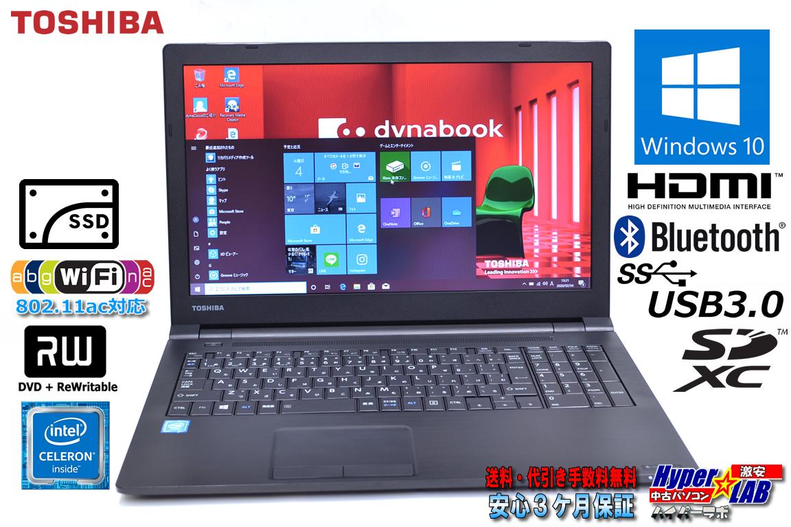 新品SSD 中古ノートパソコン WIndows10Pro DtoD 東芝 dynabook Satellite B35/R 第5世代 Celeron 3205U (1.50GHz) メモリ4G WiFi(11ac) マルチ Bluetooth USB3.0