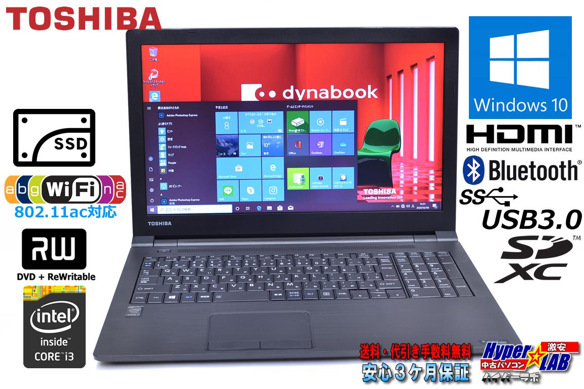 美品 新品SSD 中古ノートパソコン WIndows10Pro DtoD 東芝 dynabook Satellite B35/R 第5世代 Core i3 5005U (2.00GHz) メモリ8G WiFi(11ac) マルチ Bluetooth USB3.0