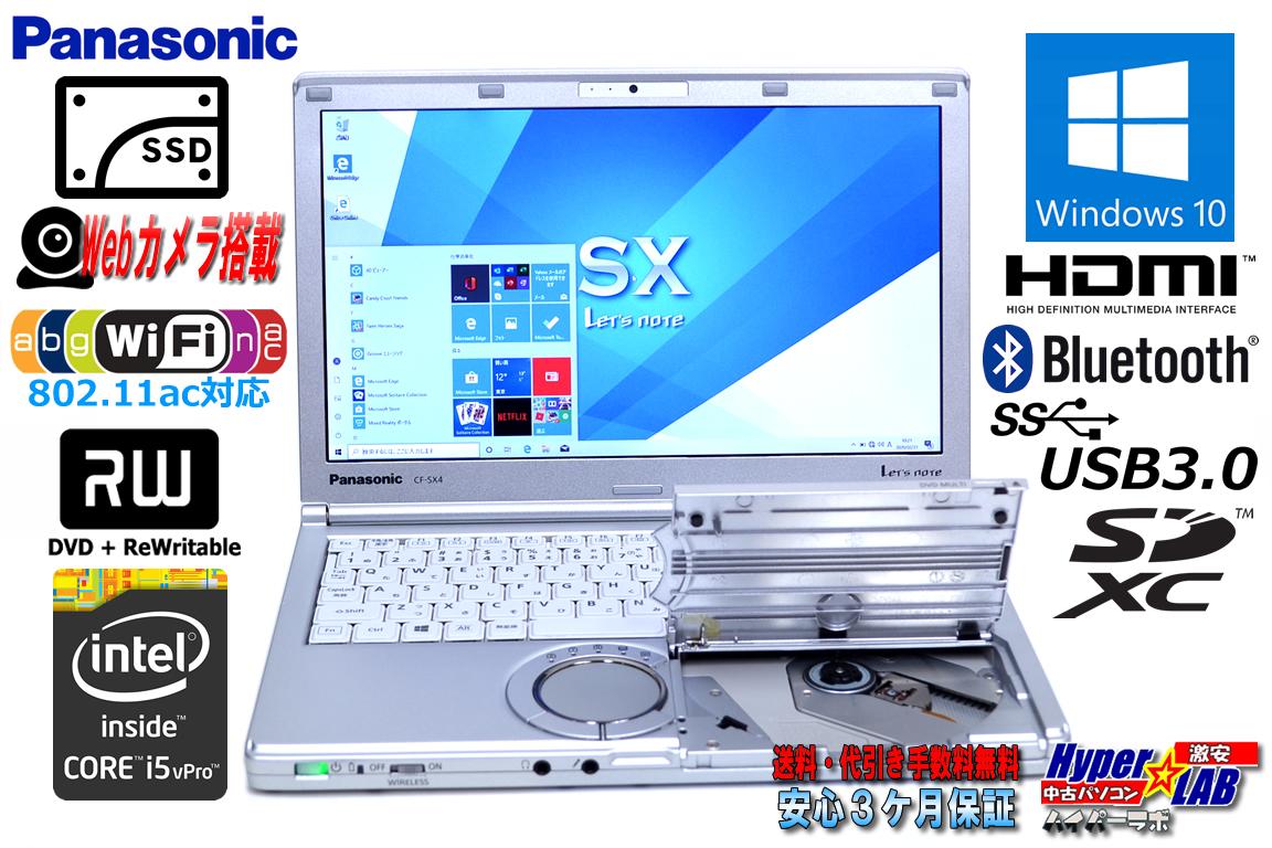 美品 新品SSD 高速Wi-Fi 中古ノートパソコン Panasonic Let's note SX4 Core i5 5300U (2.30GHz) Windows10 メモリ8G マルチ Bluetooth USB3.0 Lバッテリー