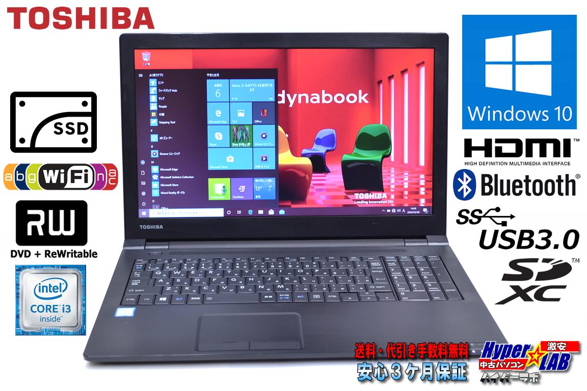 新品SSD 中古ノートパソコン WIndows10Pro 東芝 dynabook B55/B Core i3 6100U (2.30GHz) メモリ4G WiFi(11ac) マルチ Bluetooth USB3.0