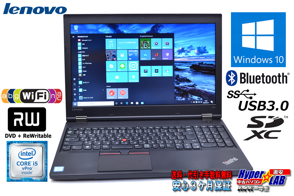 Windows10 リカバリUSB付 中古ノートパソコン Lenovo THINKPAD L560 Core i5 6300U (2.40GHz) メモリ8G WiFi(ac) マルチ USB3.0 Bluetooth