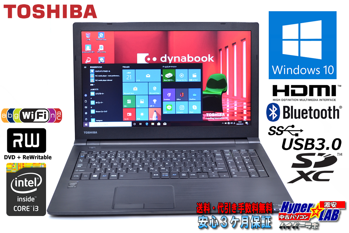 中古ノートパソコン 東芝 dynabook Satellite B35/R 第5世代 Core i3 5005U (2.00GHz) Windows10Pro DtoD メモリ4G WiFi(11ac) マルチ Bluetooth USB3.0