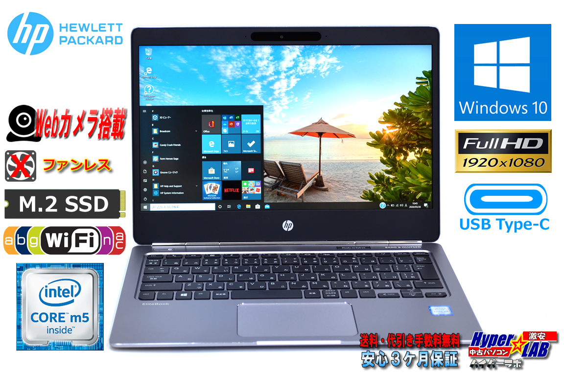 ファンレス 軽量970g 中古ノートパソコン HP Elitebook Folio G1 Core m5-6Y54 M.2SSD256G メモリ8G フルHD WiFi(ac) カメラ Bluetooth USBType-C Windows10Pro