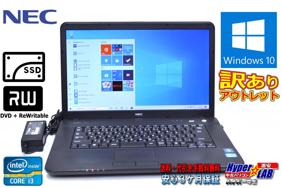 訳あり 中古ノートパソコン 新品SSD NEC VersaPro VK24L/A-E Corei3 2370M (2.4GHz) メモリ4G マルチ Windows10 64bit