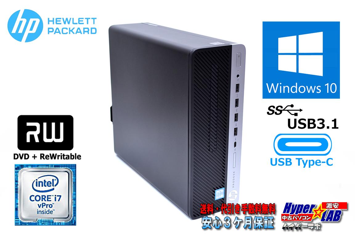 USB3.1Type-C搭載  Windows10Proディスク付 中古パソコン HP ProDesk 600 G3 SFF 4コア8スレッド Core i7 6700 (3.40GHz) HDD1TB メモリ8G マルチ
