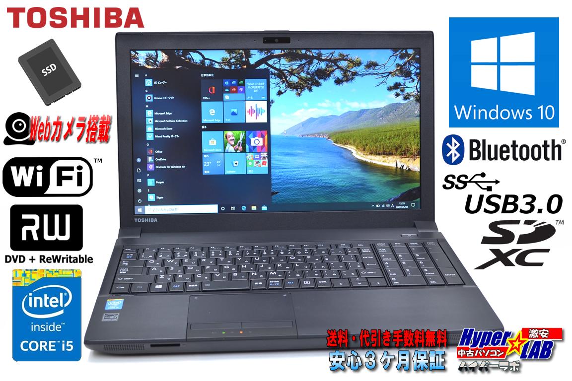 Webカメラ 中古ノートパソコン TOSHIBA dynabook Satellite B554/K Core i5 4300M (2.60GHz) メモリ8G WiFi マルチ Windows10 Bluetooth