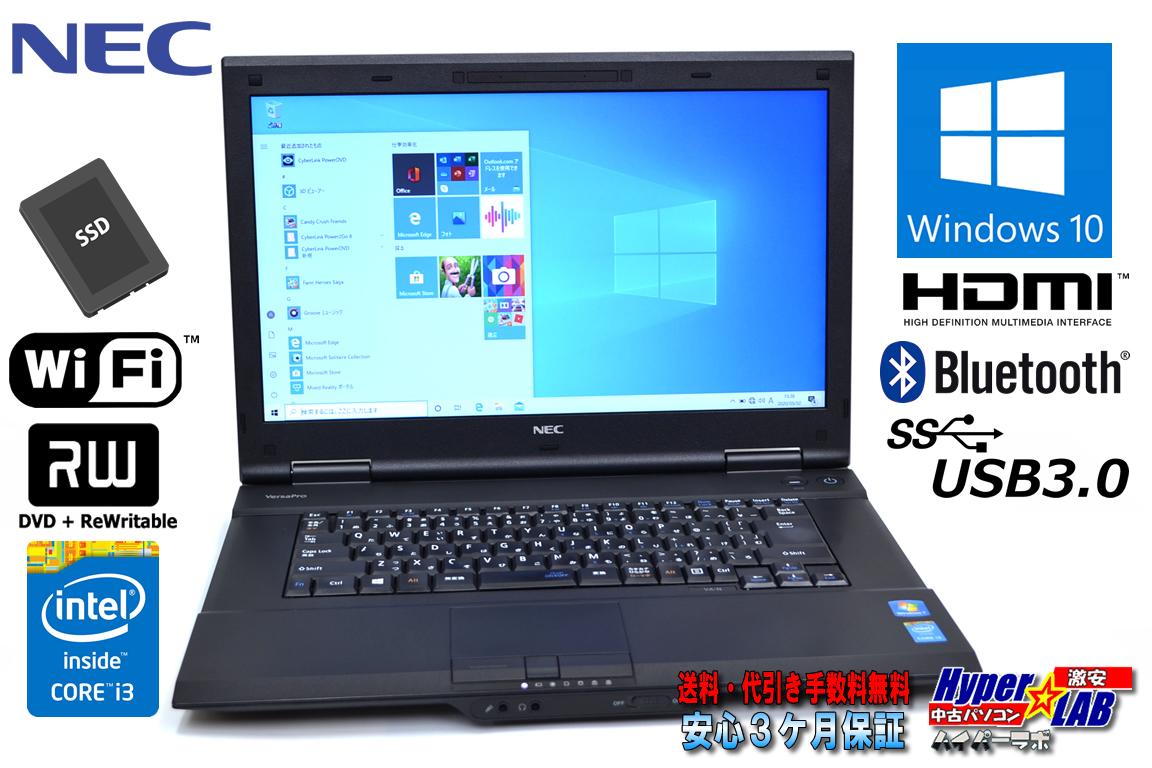 新品SSD 中古ノートパソコン NEC VersaPro VK25L/A-N Corei3 4100M (2.50GHz) メモリ4G マルチ Bluetooth HDMI Windows10