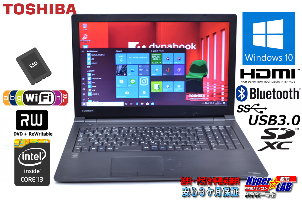 新品SSD メモリ8G 中古ノートパソコン 東芝 dynabook Satellite B35/R 第5世代 Core i3 5005U (2.00GHz) Windows10Pro DtoD WiFi(11ac) マルチ Bluetooth USB3.0