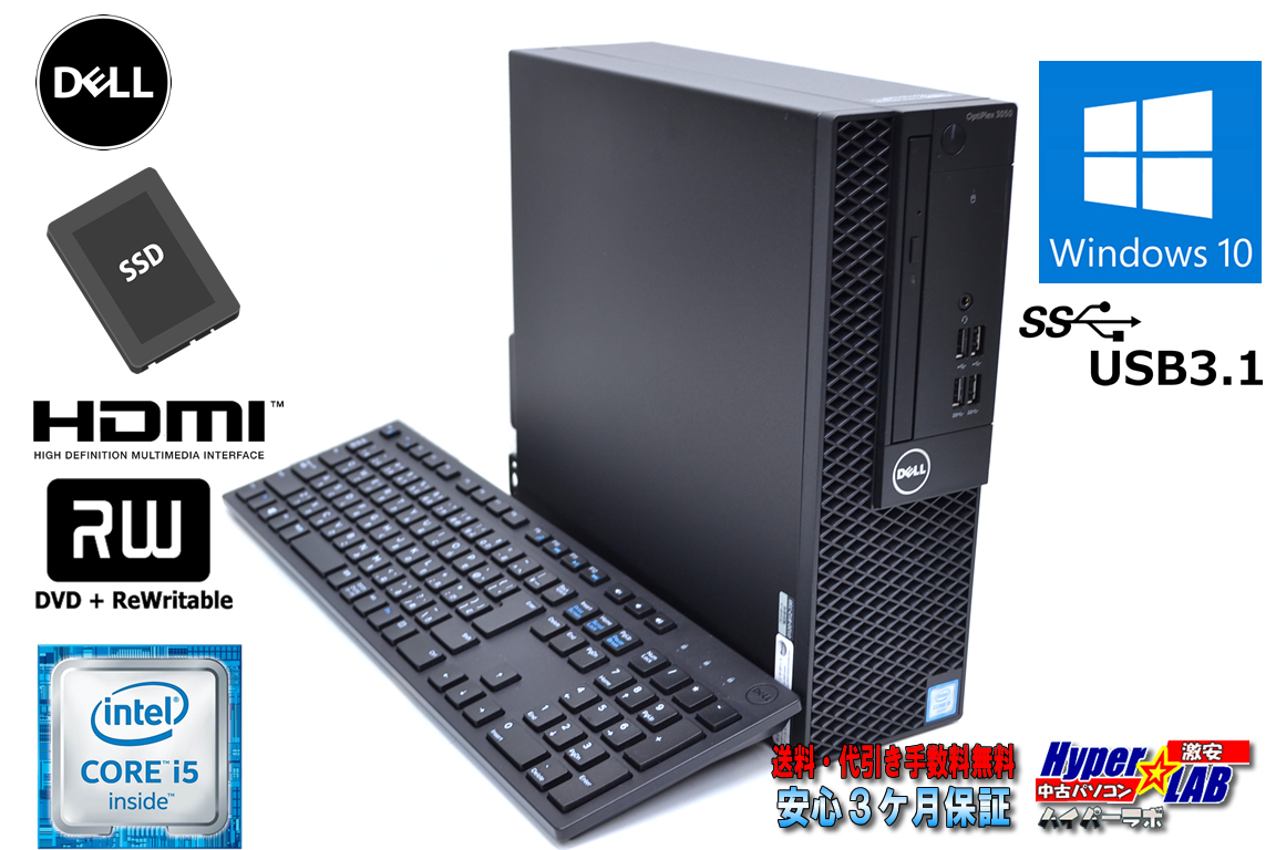 新品SSD 中古パソコン DELL OPTIPLEX 3050 SF 第6世代 Core i5 6500 (3.20GHz) メモリ4G マルチ HDMI USB3.1 Windows10