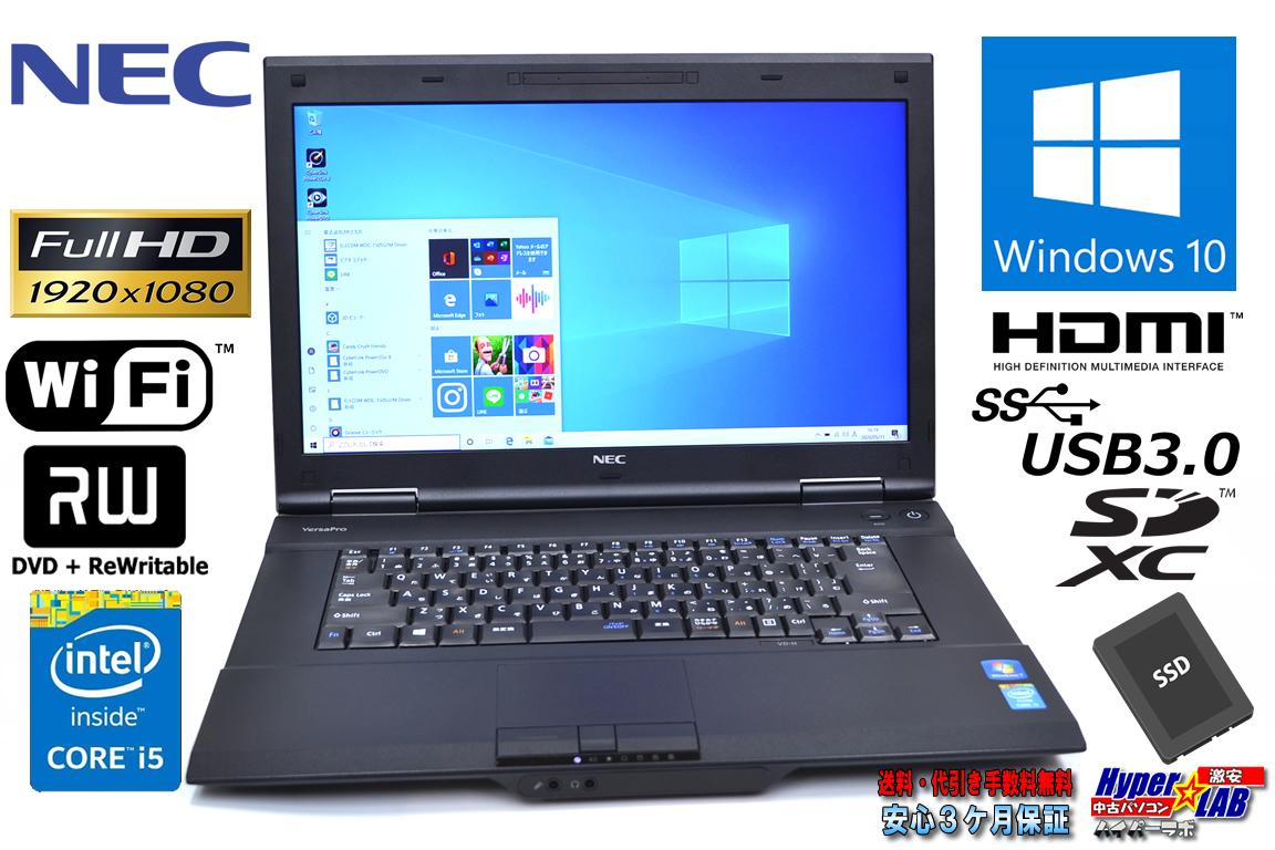 フルHD SSD 中古ノートパソコン NEC VersaPro VK26M/D-H Corei5 4300M (2.60 GHz) メモリ4G WiFi マルチ Windows10 64bit