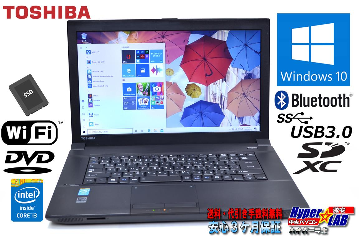 訳あり 新品SSD Windows10 64bit 中古ノートパソコン TOSHIBA dynabook Satellite B554/K Core i3 4000M (2.40GHz) メモリ4G WiFi DVD USB3.0 Bluetooth