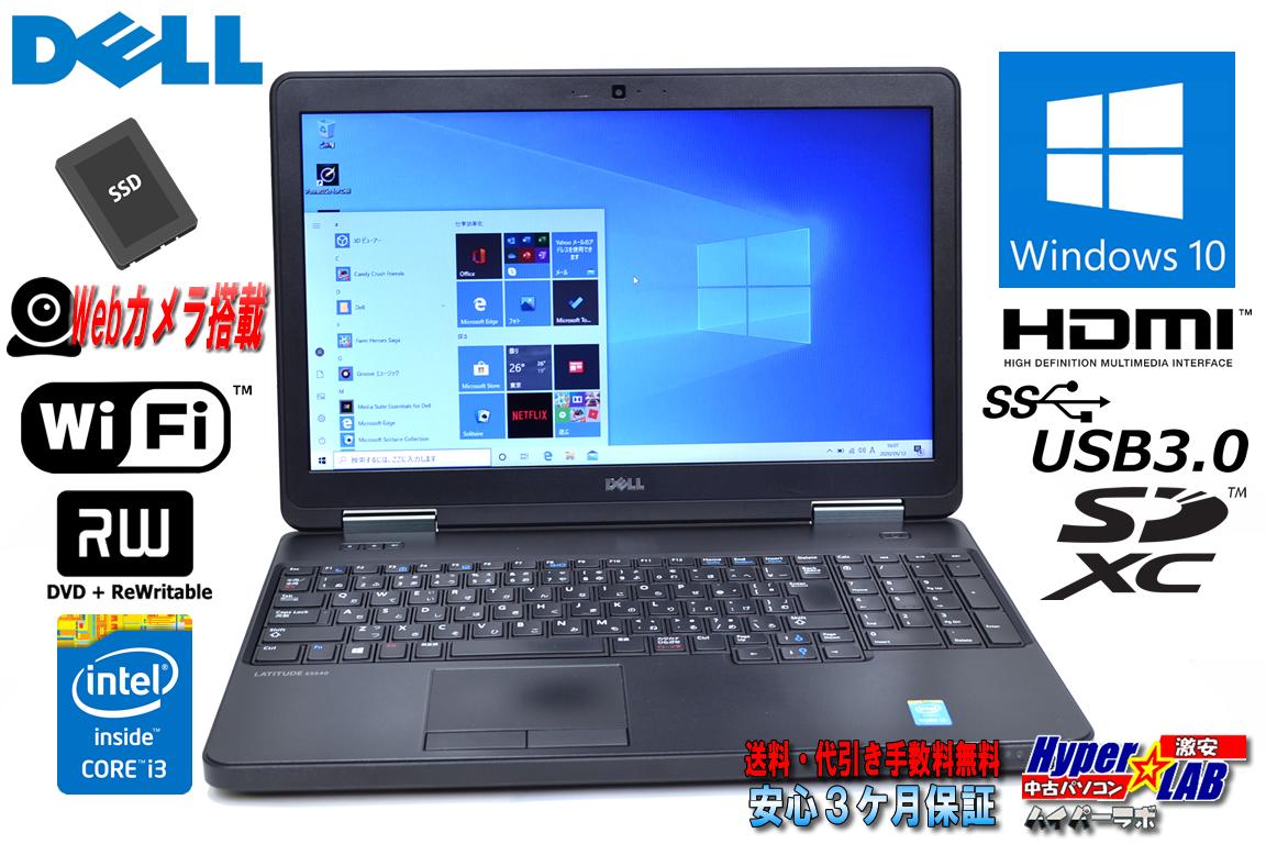 Webカメラ搭載 中古ノートパソコン デル Latitude E5540 Core i3 4030U (1.90GHz) 新品SSD マルチ WiFi USB3.0 Windows10