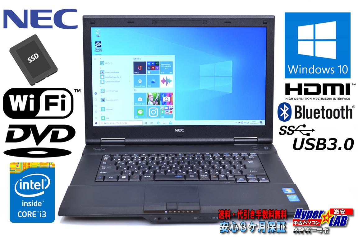 訳あり 新品SSD 中古ノートパソコン NEC VersaPro VK25L/A-N Corei3 4100M (2.50GHz) Windows10 メモリ4G DVD WiFi Bluetooth HDMI
