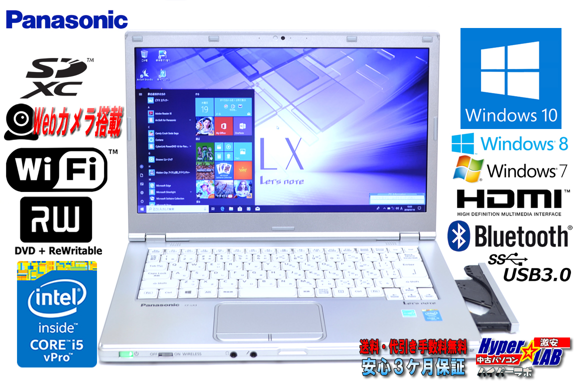 美品 中古ノートパソコン Panasonic Let's note LX3 Core i5 4300U (1.90GHz) メモリ4G Windows10 WiFi マルチ カメラ Bluetooth USB3.0