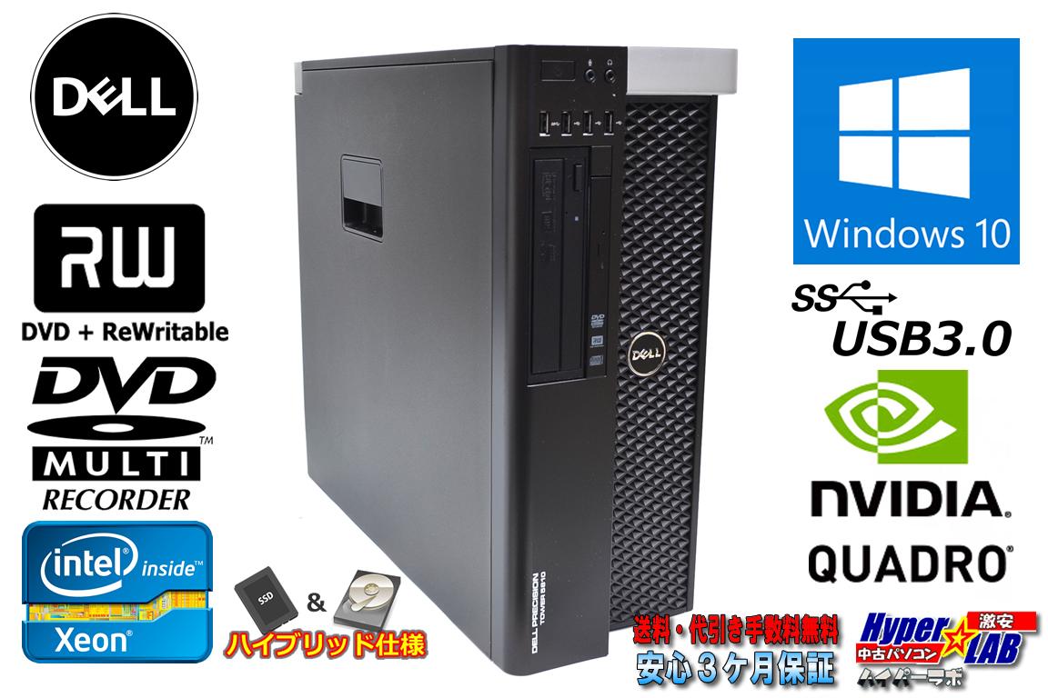 Quadro K4200 中古 ワークステーション DELL PRECISION T5810 Xeon E5 1607 V3 (3.10GHz) メモリ8G Windows10 Pro 新品SSD256G HDD500G マルチx2